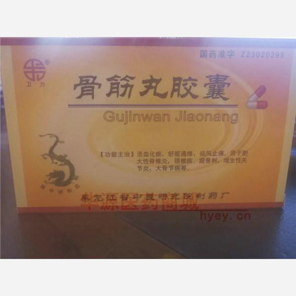 [预售]骨筋丸胶囊 0.3g*12s*2板 黑龙江省中医研究院制药厂
