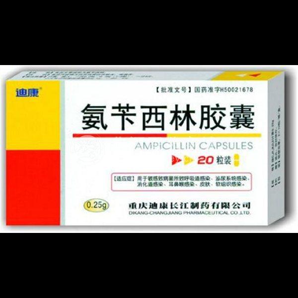 氨苄西林胶囊 0.25g*20s 重庆迪康长江制药有限公司