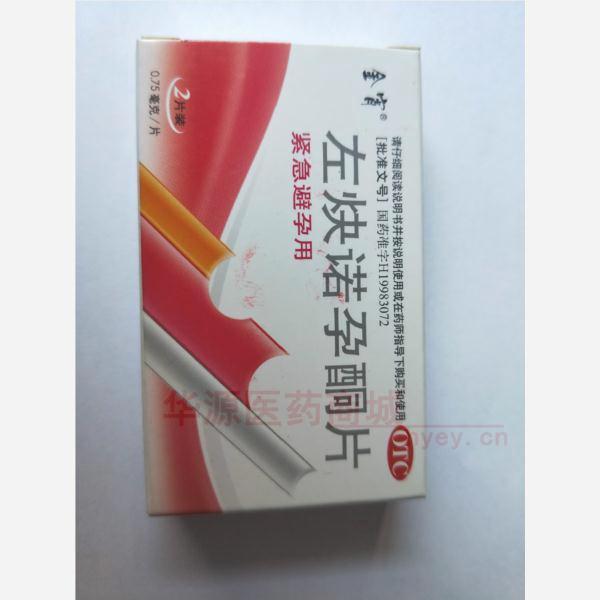 左炔诺孕酮片(金霄)