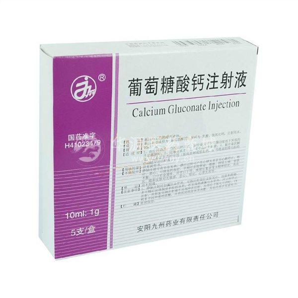 葡萄糖酸钙注射液