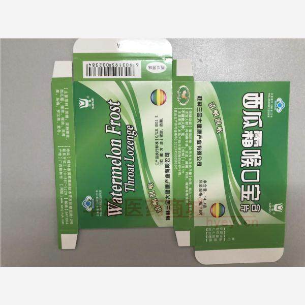 西瓜霜喉口宝含片(西瓜原味)
