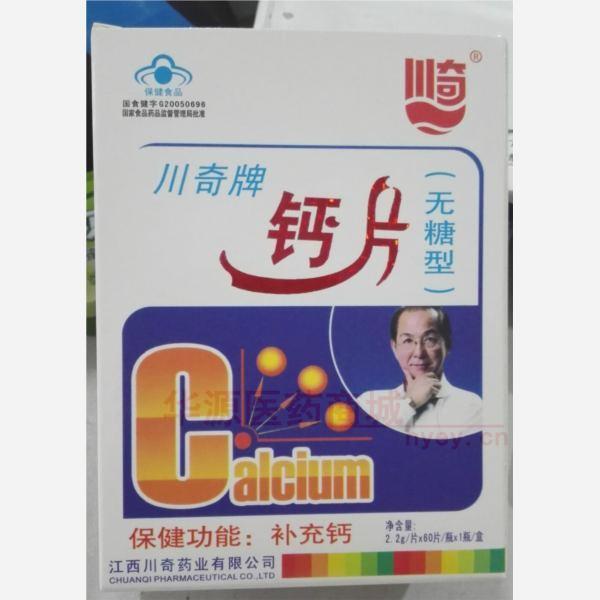 川奇牌钙片(无糖型)