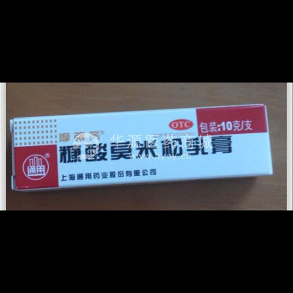 [预售]糠酸莫米松乳膏 0.1%*10g 上海通用药业股份有限公司
