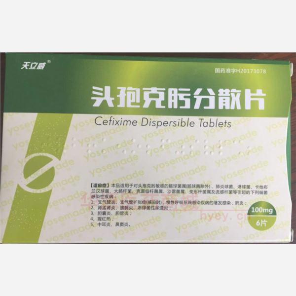 头孢克肟分散片 100mg*6片 浙江巨泰药业有限公司