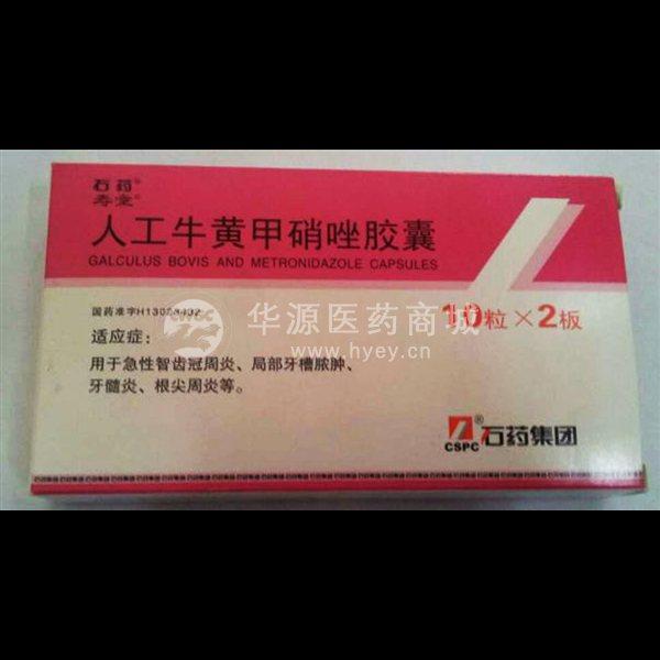 [预售]人工牛黄甲硝唑胶囊 10s*2板 石药集团欧意药业有限公司