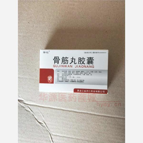 [预售]骨筋丸胶囊 0.3g*12s*2板 黑龙江省济仁药业有限公司