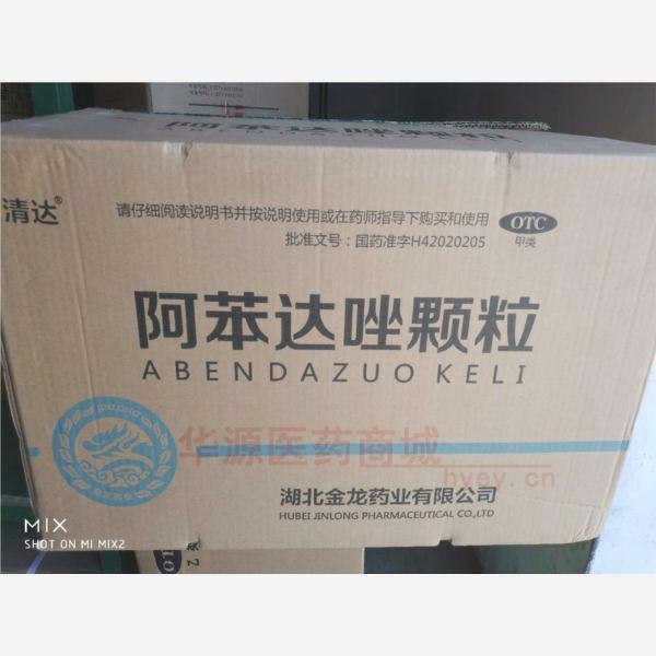 阿苯达唑颗粒 1g:0.1g*10袋 湖北金龙药业有限公司(原湖北金龙福药业