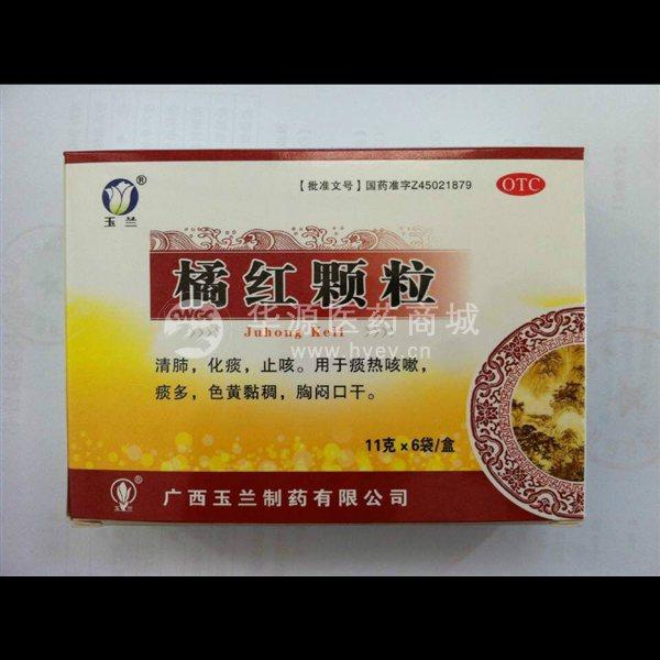 [预售]橘红颗粒 11g*6袋 广西玉兰制药有限公司