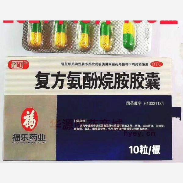 复方氨酚烷胺胶囊