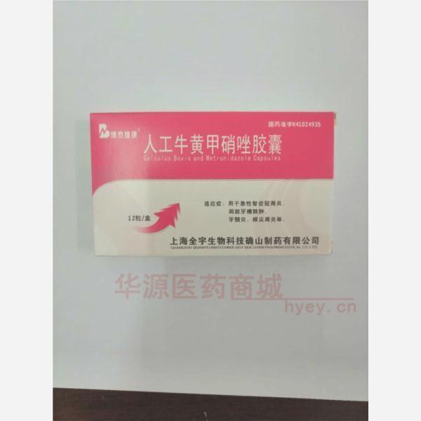 人工牛黄甲硝唑胶囊 12s 上海全宇生物科技确山制药有限公司