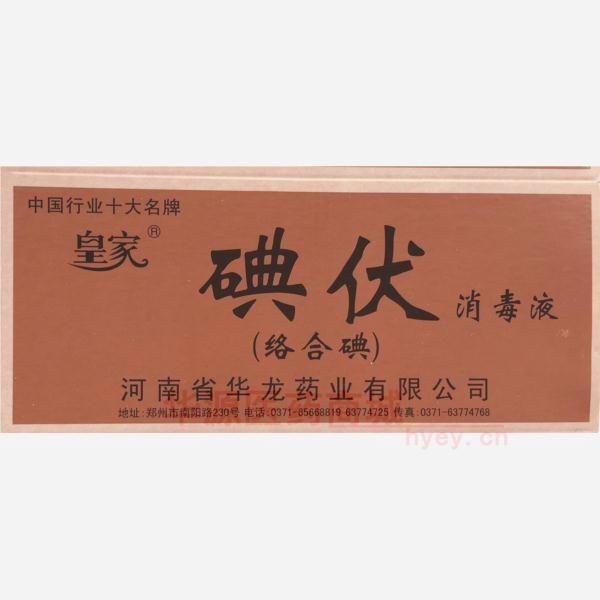 碘伏消毒液. 20ml 河南省华龙药业有限公司