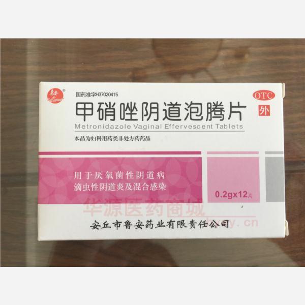 甲硝唑阴道泡腾片 0.2g*12s 安丘市鲁安药业有限责任公司