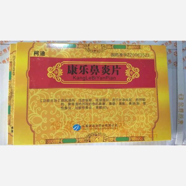 [预售]康乐鼻炎片 0.33g*15s*1板 长春银诺克药业有限公司